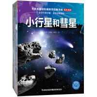 小学生科学馆―中低年级版(全18册+附赠3册阅读指导手册)