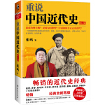 重说中国近代史(修订版)