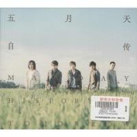 (CD)五月天自传 五月天