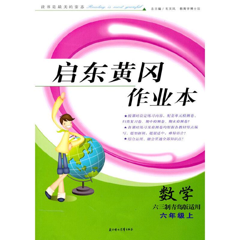 六年级:数学·上(六三制青岛版适用)/(2010.