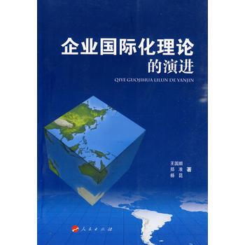 企业国际化理论的演进