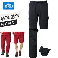 topsky/远行客 户外运动速干裤休闲长款两截可拆卸快干裤男