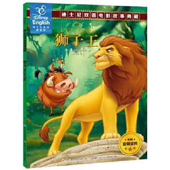 儿童有声读物迪士尼故事书屋电影狮子王辛巴故事书幼儿绘本儿童3-6周岁畅销书籍分级双语读物英文图画书7-10岁睡前故事童书4-6
