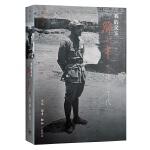 我的父亲邓小平:战争年代