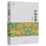 中国史纲(二十世纪中国新史学的开山大匠张荫麟的传世专著)