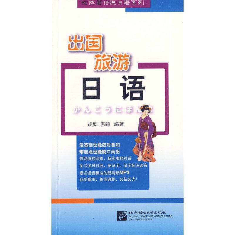 出国旅游日语(...