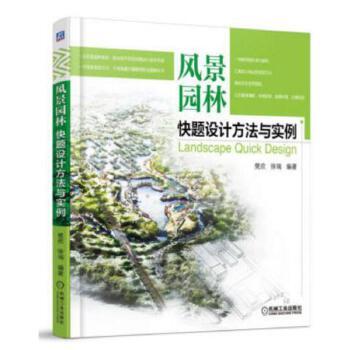 风景园林快题设计方法与实例 樊欣,徐瑞著 111493655