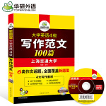 大学英语四级写作范文100篇・英语四级作文・华研外语
