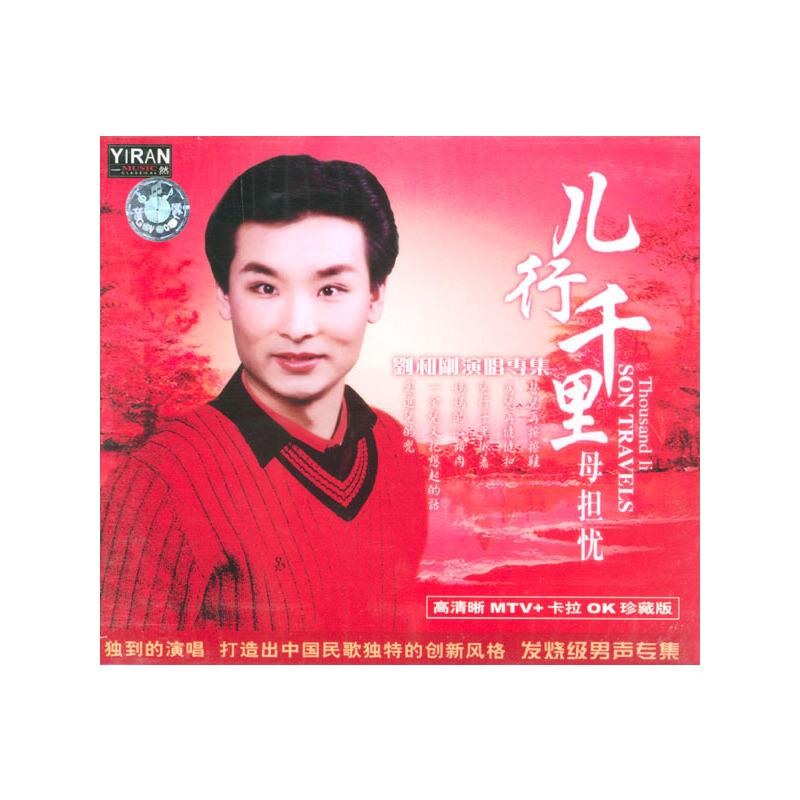儿行千里母担扰-刘和刚演唱专集(vcd)