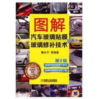 图解汽车玻璃贴膜与玻璃修补技术 第2版 董永平 111436645