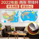 中国地图+世界地图(全开 1.06×0.75米 无拼缝专业挂图套装组合)