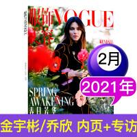VOGUE服饰与美容杂志2017年7月   超个性时代