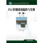 PLC控制系统编程与实现(第2版全国高职高专院校机电类专业规划教材)(电子书)