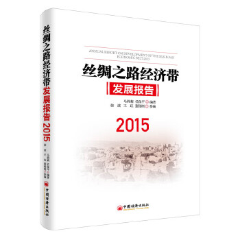 2015-丝绸之路经济带发展报告