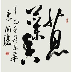 唐国强《书法》中书协会员、著名演员