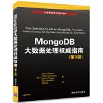 MongoDB大数据处理权威指南(第3版)