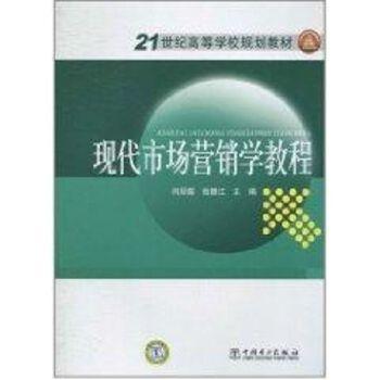 现代市场营销学教程 闫丽霞 张振江