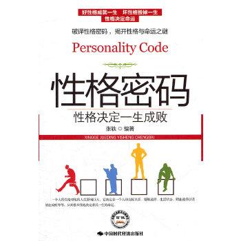 性格密码:性格决定一生成败