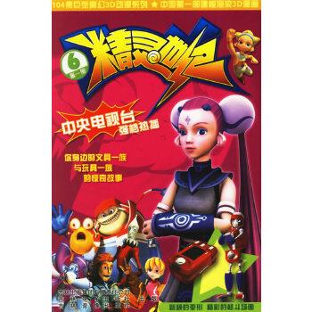 部.精灵世纪(6) 北京龙马世界国际文化有限公司 9787807205616
