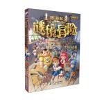 墨多多谜境冒险第2册 黑贝街奇遇(中)  查理九世漫画版