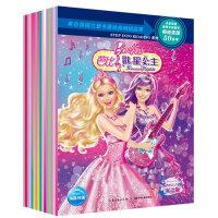 芭比小公主影院双语版(全15册)