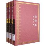中华大典  法律典  民法分典(全三册)