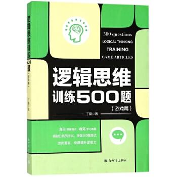 J新书预售正版包邮 逻辑思维训练500题 游戏篇 书籍 于雷 新世界 ZSF