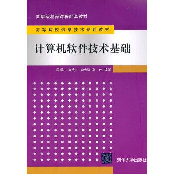 计算机软件技术基础(高等院校信息技术规划教材)