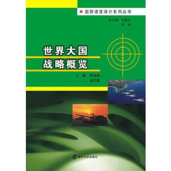 国防语言译介系列丛书/世界大国战略概览