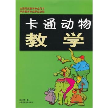 《卡通动物教学》涂永录