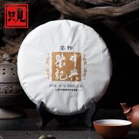云南普洱茶  勐海七子饼  鉴珍生茶  357g  2015年早春乔木生态茶