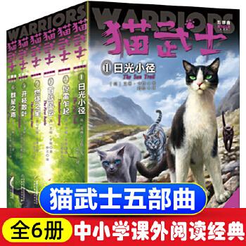 猫武士五曲 族群部黎明(套装1-6) 丰富的自然科学知识十万个为什么无法企及的猫族世界 带给6-9-12-15岁儿童不一样的励志课外书籍