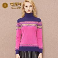 恒源祥女士拼色高领羊绒衫秋冬新款修身长袖纯羊绒衫套头毛衣