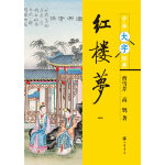 红楼梦--中华大字经典(全四册)