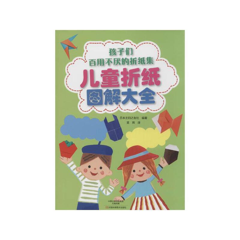 《儿童折纸图解大全》日本主妇之友社;黄辉
