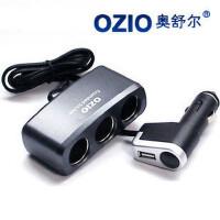 奥舒尔一分三 汽车点烟器 USB车载点烟器插头车载电源分配器