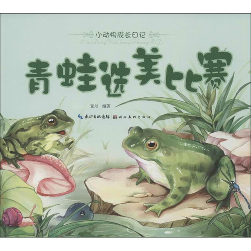 《小动物成长日记.青蛙选美比赛