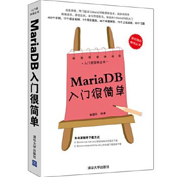 MariaDB入门很简单