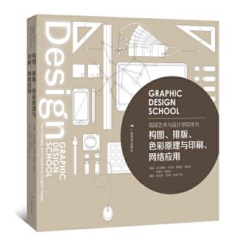 英国艺术与设计学院用书:构图,排版,色彩原理与印刷,网络应用简明易懂