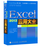 Excel 2013应用大全