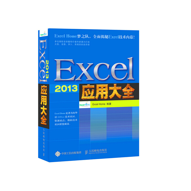 excel 2013应用大全_家庭与办公室用书_计算机/网络