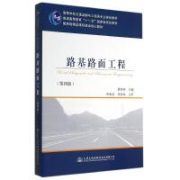路基路面工程(第4版)/黄晓明 黄晓明