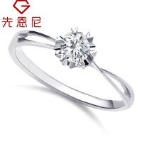 先恩尼钻石 白18k金婚戒 20分钻石戒指 订婚戒指心相知 结婚钻戒/求婚戒指 裸钻私人定制