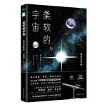 柔软的宇宙:相对论外传(签名版)