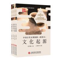 中国古代文明探源全四册套装:氏族寻踪+洪荒岁月+原始创新+文化起源