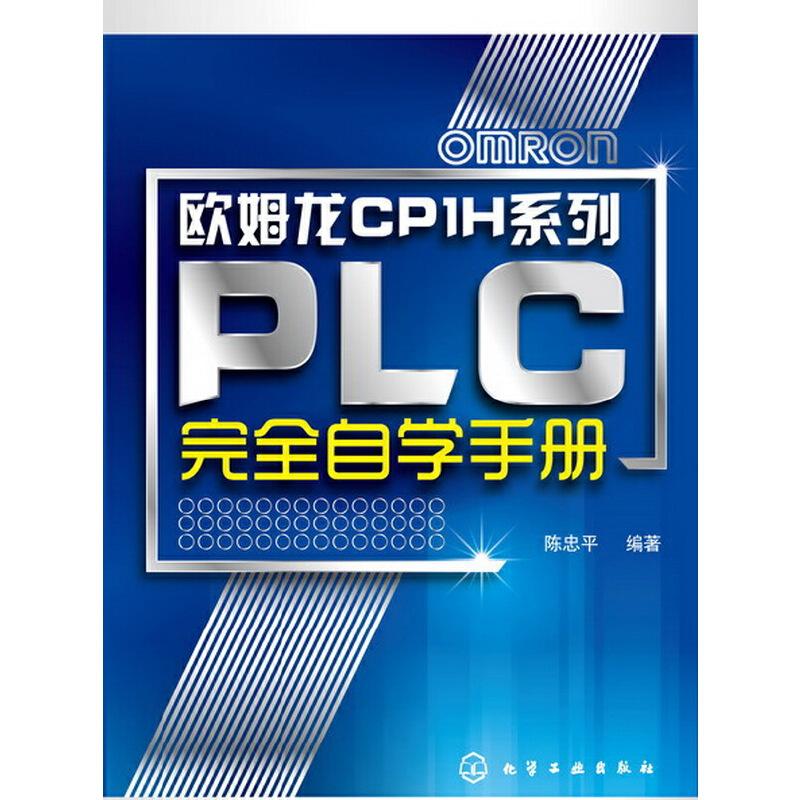 《欧姆龙cp1h系列plc完全自学手册》(陈忠平.)