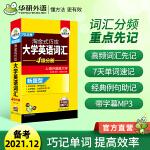 英语四级词汇 淘金式巧攻大学英语四级词汇 15.0版 华研外语