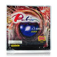 PALIO 拍里奥 CJ8000全面型 快粘轻 A型 乒乓球胶皮 反胶套胶