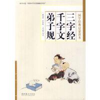 """三字经?千字文?弟子规-(本书为""""中国小学生基础阅读书目""""选用版本,也适合国学爱好者阅读。)"""