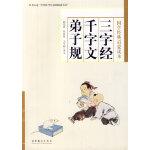 """三字经・千字文・弟子规-(本书为""""中国小学生基础阅读书目""""选用版本,也适合国学爱好者阅读。)"""